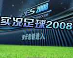 实况足球2008(PES2028)中文版