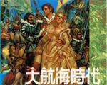 大航海�r代中文版
