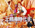 大航海�r代2中文版