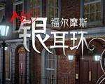 福尔摩斯:银耳环中文版