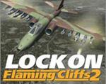 锁定:现代空战2中文版