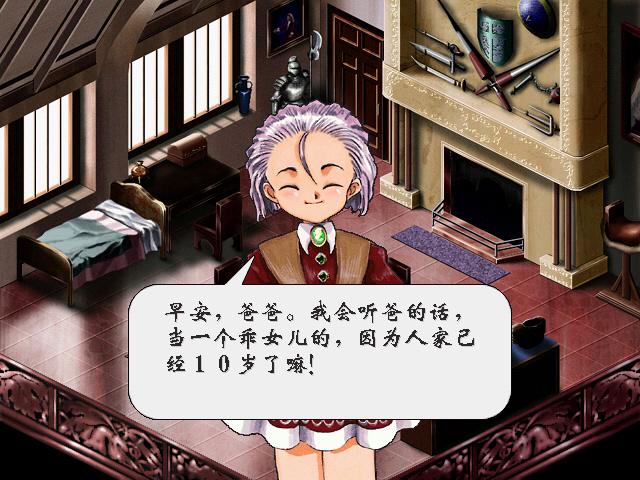 美少女梦工厂3:梦幻妖精截图1