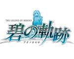 英雄传说:碧之轨迹数字中文版