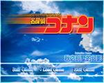 名侦探柯南:秋之别墅的幻影中文版