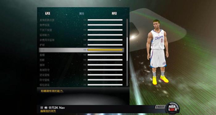 NBA2K11截图4