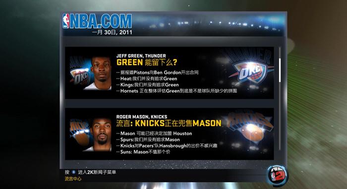 NBA2K11截图3