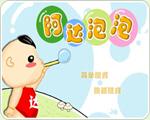 阿达泡泡中文版