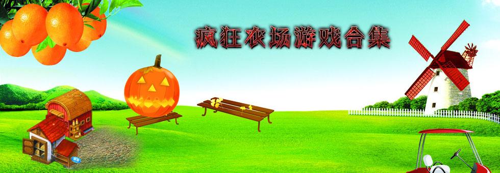 疯狂农场中文版下载_疯狂农场合集下载
