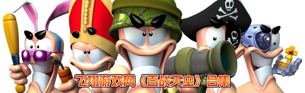 百战天虫合集_百战天虫中文版