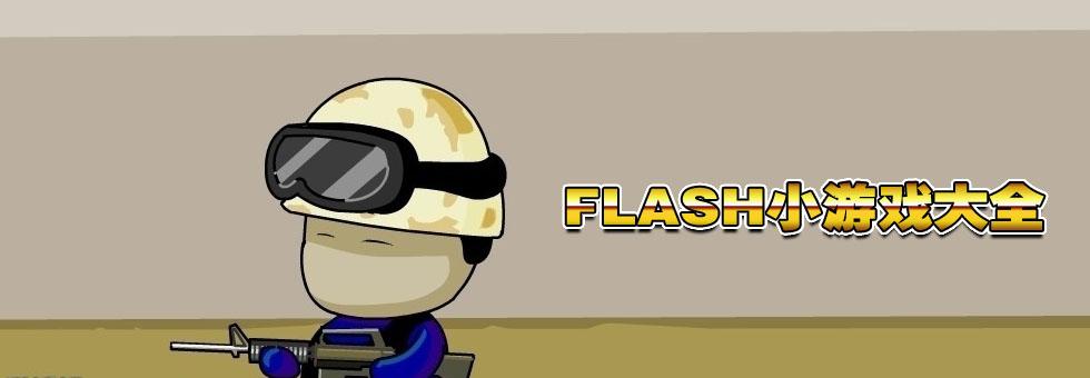 FLASH小游戏
