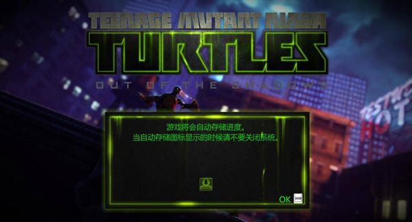 忍者神龟:脱影而出截图0