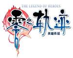 英雄传说:零之轨迹中文版