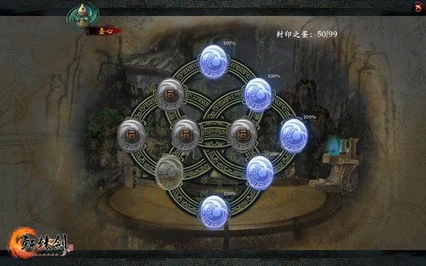 轩辕剑6截图2