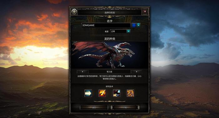 神界:龙之指挥官截图1