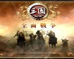 三国:全面战争2.0版