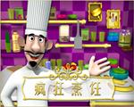 疯狂烹饪中文版