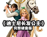 迪士尼长发公主(Disney's Tangled The Video Game)