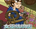 女巫纺织店(The witch's yarn)