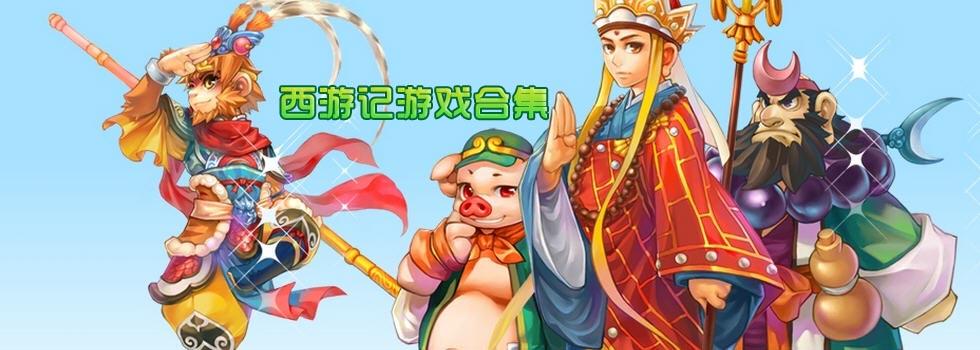 西游记游戏单机版_西游记游戏大全