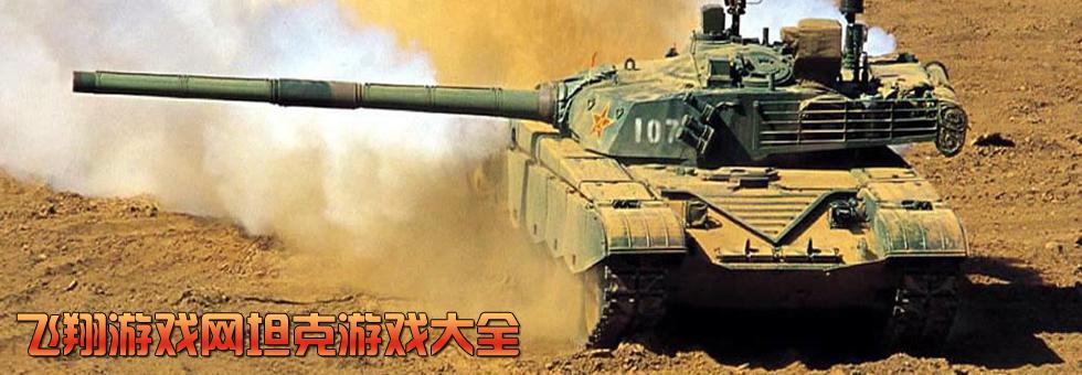 坦克游戏下载_坦克游戏大全