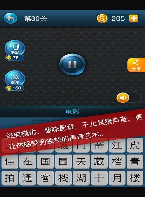 中国好耳朵截图1