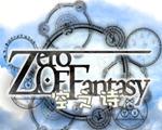 零之幻想:空之诗 中文版