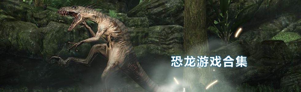 恐龙游戏大全_恐龙游戏下载
