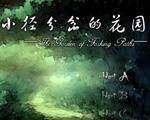小径分岔的花园 中文版