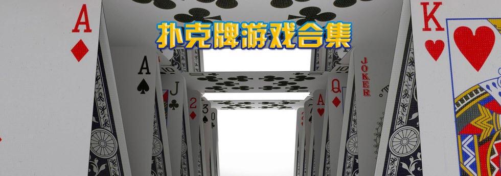 扑克游戏大全_扑克游戏单机版_好玩的扑克游戏