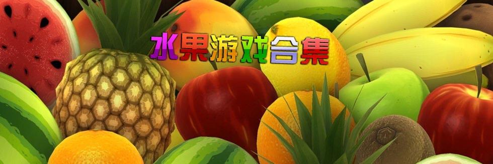 水果游戏大全_水果游戏
