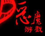 恶魔游戏 中文版