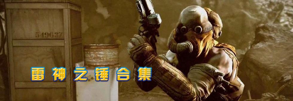 雷神之锤下载 _雷神之锤中文版_雷神之锤游戏