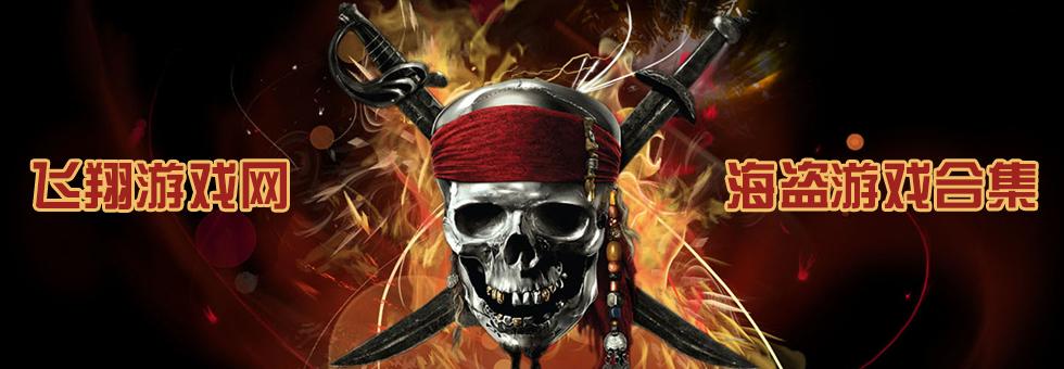 海盗游戏下载_海盗游戏合集