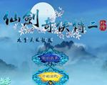 仙剑奇侠传2V1.05升级档免CD补丁简体中文修正版