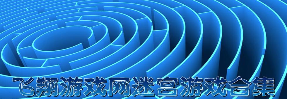 迷宫游戏下载_迷宫游戏合集
