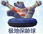 极地保龄球中文版