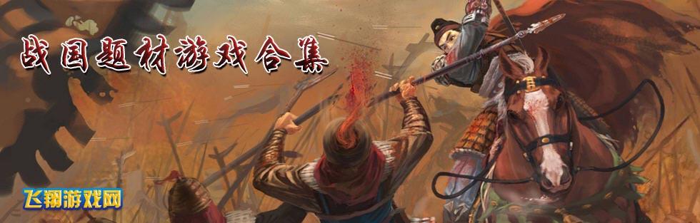 战国游戏_战国游戏下载
