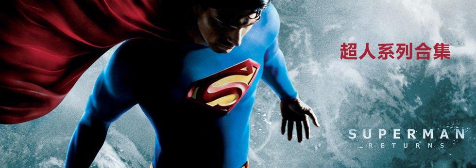 超人游戏单机_超人游戏下载