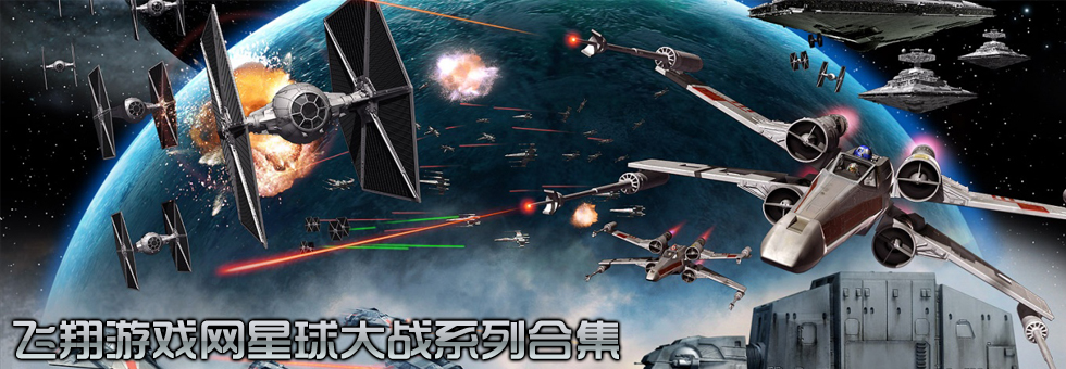 星球大战系列_星球大战游戏系列