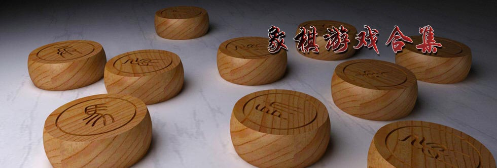 象棋小游戏_中国象棋小游戏