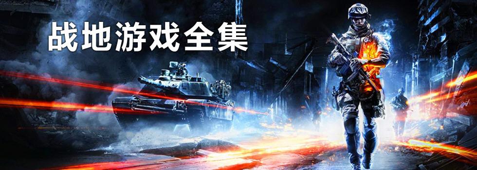 战地游戏下载_战地风云游戏