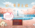 幻异界之旅中文版