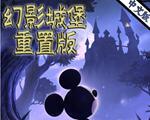 幻影城堡重制中文版