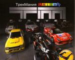 赛道狂飙联合永恒(TrackMania United Forever)中文版