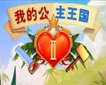 我的公主王国(My Kingdom For The Princess)中文版