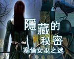 隐藏的秘密5:塞伦女巫之谜中文版