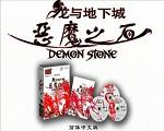 龙与地下城:恶魔之石中文版