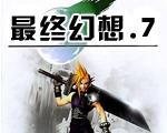 最�K幻想7(Final Fantasy VII)硬�P版