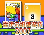 霍伊尔纸牌游戏2007(HoyleCardGames2007)硬盘版