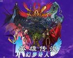 英雄传说S-幻梦诗人(The Legend of Heroes)中文版